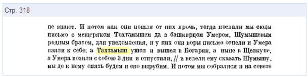 Тахтамыш 6
