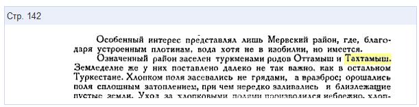 Тахтамыш 7