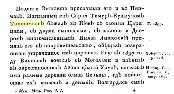 Тахтамыш 8