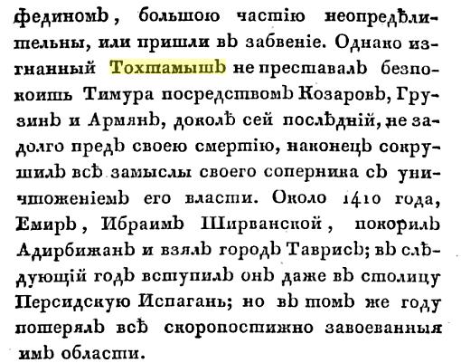 Тахтамыш 9