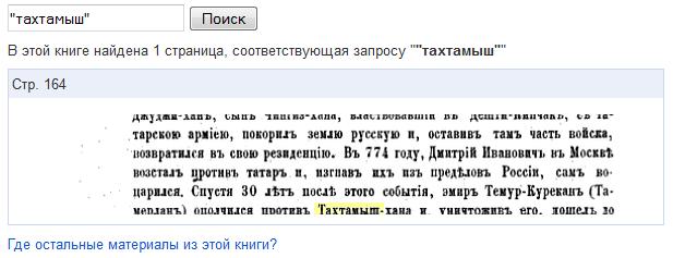 Тахтамыш 3