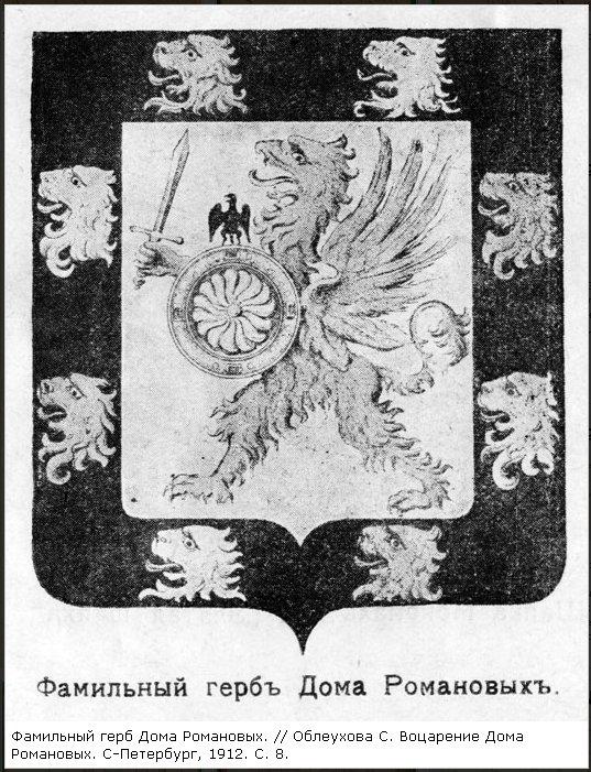Герб Романовых