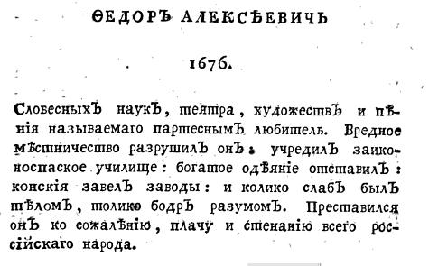 Федлор Алексеевич