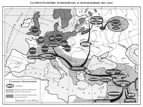 Манихеи-в-Европе