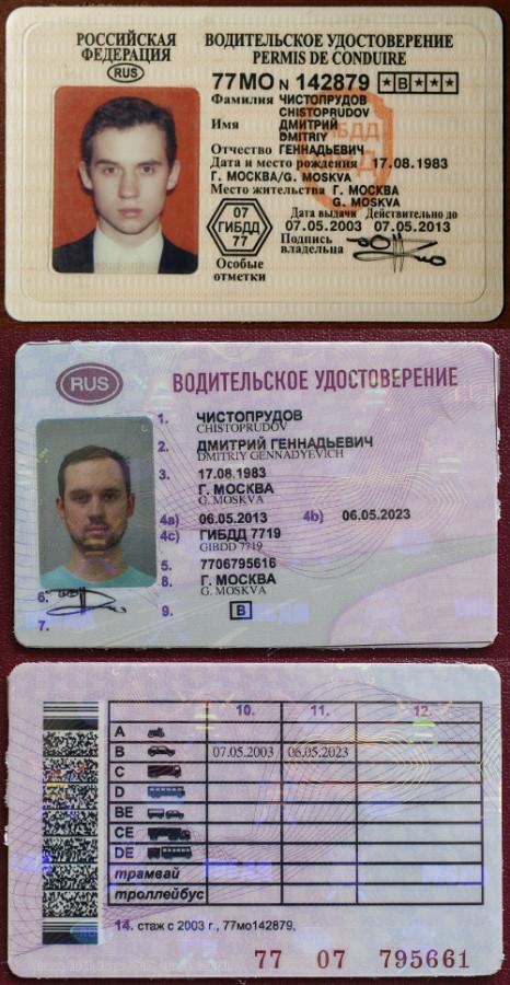 Водительское удостоверение своими руками фото