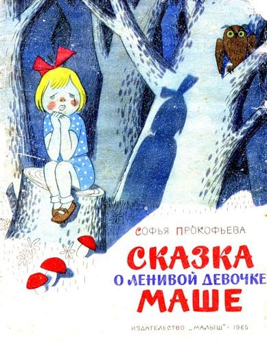 Сказка о ленивой девочке Маше. С. Прокофьева.