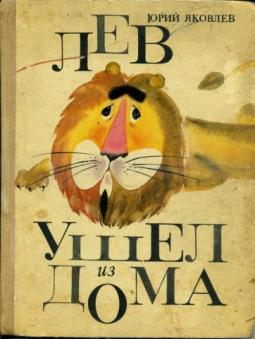 Лев ушел из дома. Ю. Яковлев.