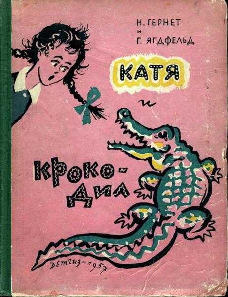 Катя и крокодил. Гернет и Ягдфельд.