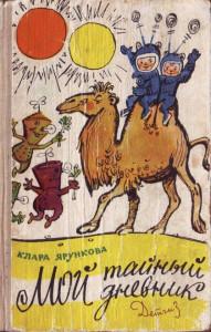 Мой тайный дневник. Клара Ярункова.