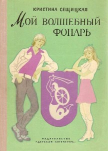 """Кристина Сещицкая \\""""Мой волшебный фонарь\\"""""""