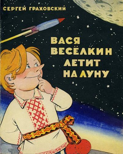 С. Граховский Вася Веселкин летит на луну.