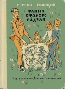 Голицын С. Тайна старого радуля