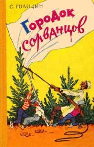 Голицын С. Городок сорванцов.