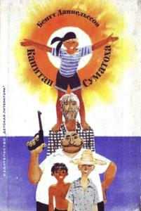 Бенгт Даниельссон Капитан Суматоха.