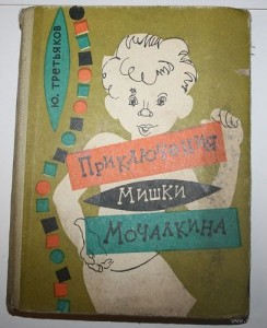 Ю. Третьяков Приключения Мишки Мочалкина.