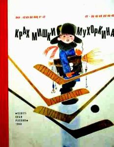 Крах Мишки Мухоркина  Воищев, Иванов