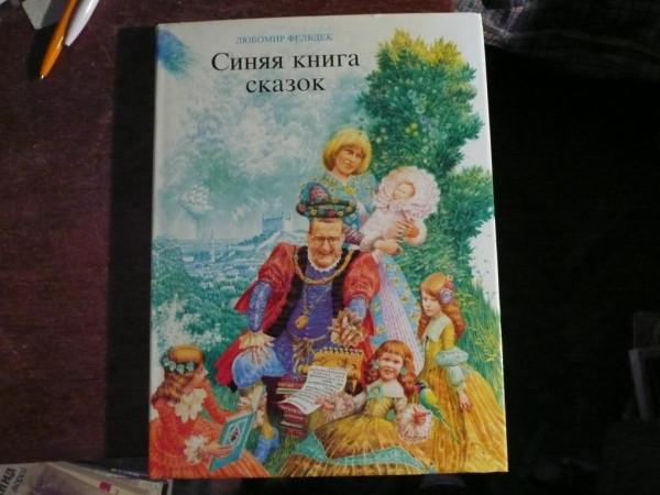 Синяя книга сказок. Любомир Фельдек