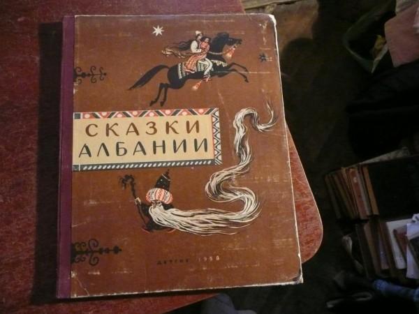 Сказки Албании ДЕТГИЗ 1958 год.