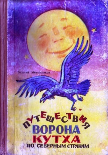 Путешествие ворона Кутха по северным  Г. Меновщиков
