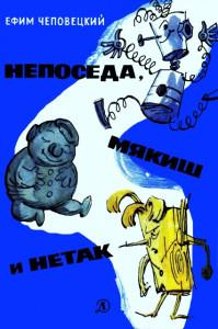 Ефим Чеповецкий Непоседа, Мякиш и Нетак с иллюстрациями А. Елисеева и М. Скобелева