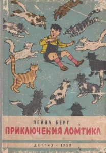 Приключения Ломтика Л. Берг.