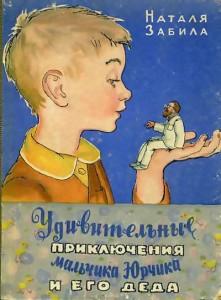 Удивительные приключения мальчика Юрчика и его деда. Н. Забила