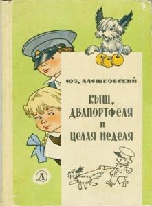 Кыш, двапортфеля и целая неделя Юз Алешковский