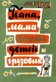 Анна Катрина Вестли