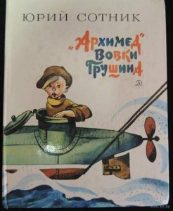 Архимед Вовки Грушина  Юрий Сотник. Один из любимейших моих детских писателей.