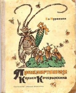 Приключения Колько Кочерыжкина. Вл. Муравьев.