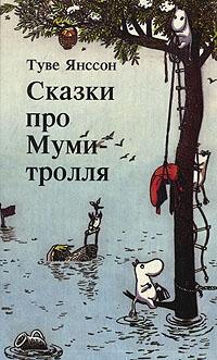 Сказки про Муми-тролля. Туве Янссон.