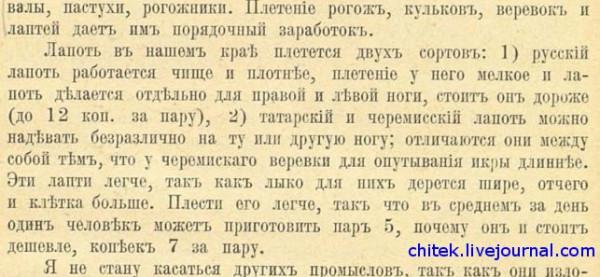 Отличие татарских лаптей от русских