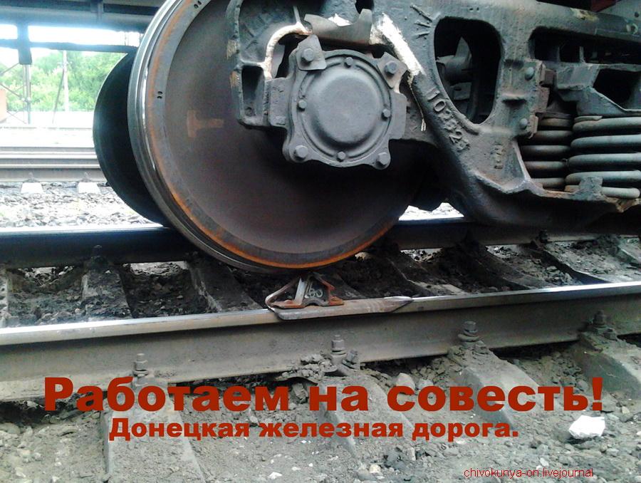 Схема донецкой железной дороги фото 472