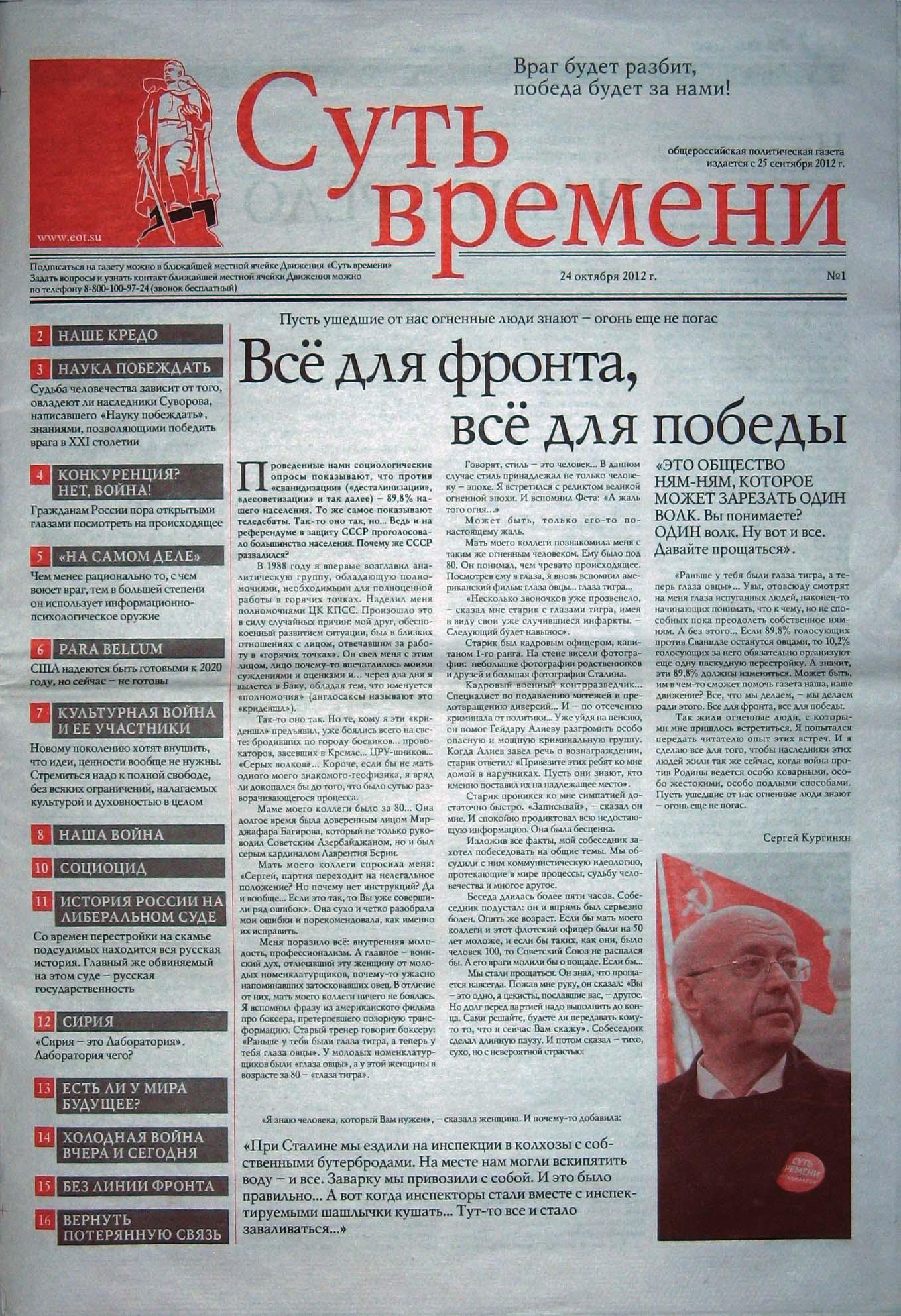 Газета1