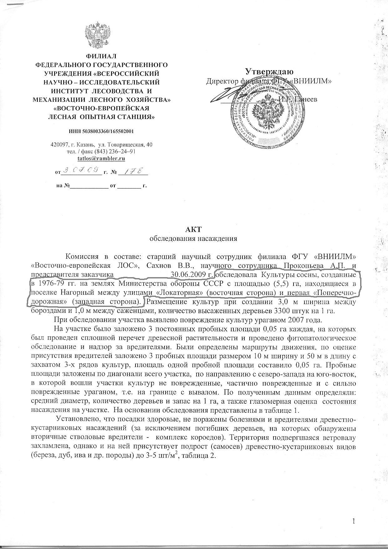 Экспертиза_1_страница
