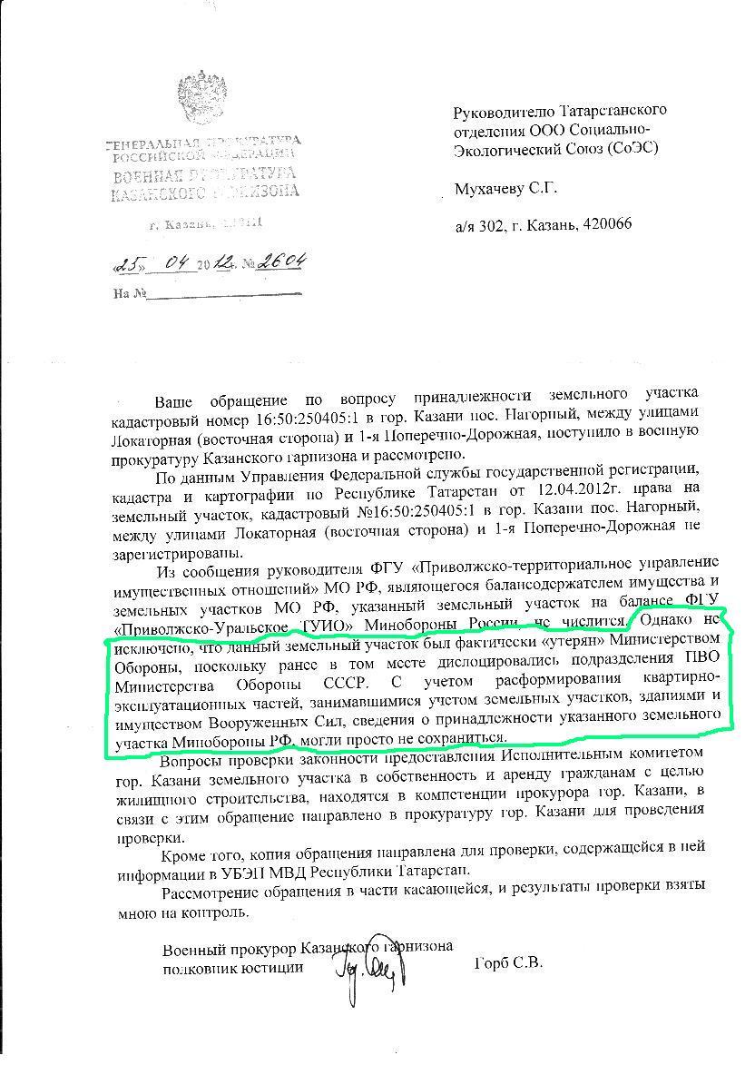 ответ_военного_прокурора