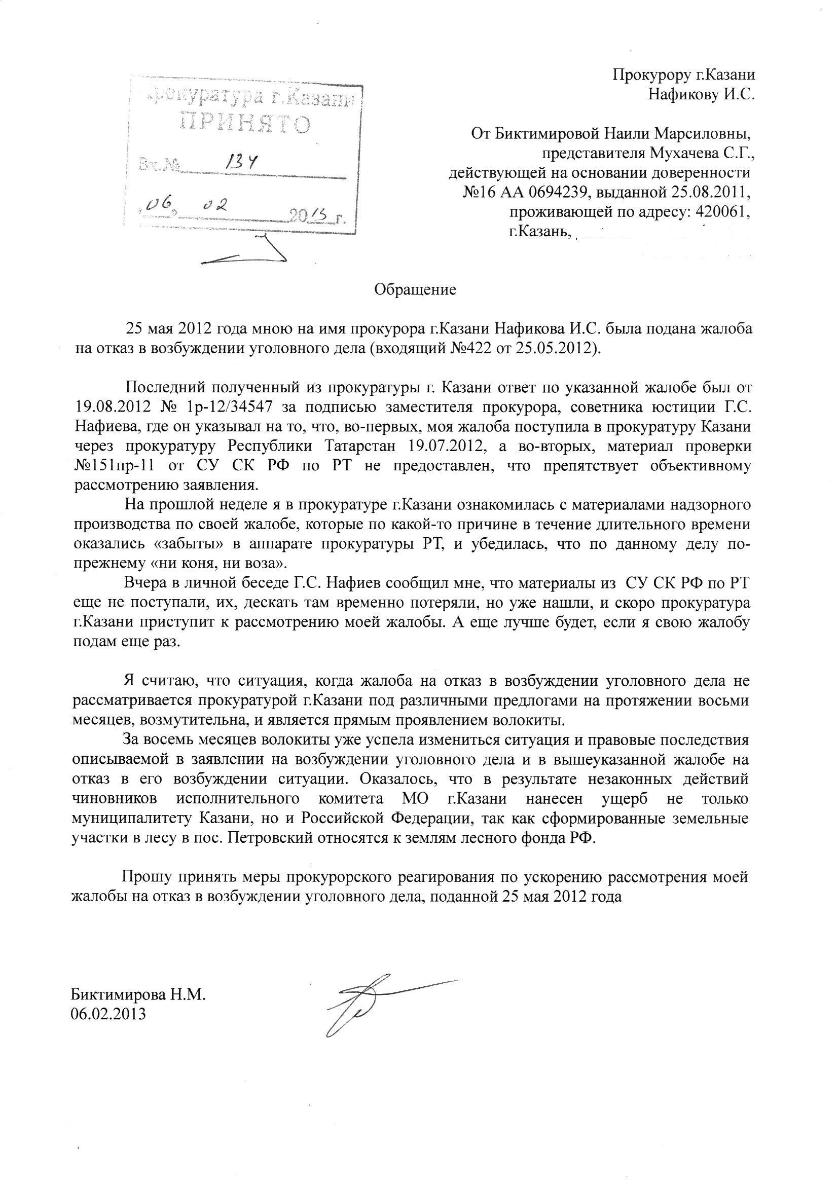 Образец заявления в суд на ск об отказе возбуждении уголовного дела