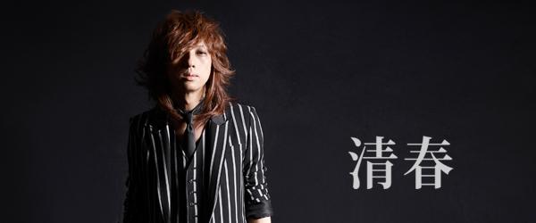 main_kiyoharu.jpg