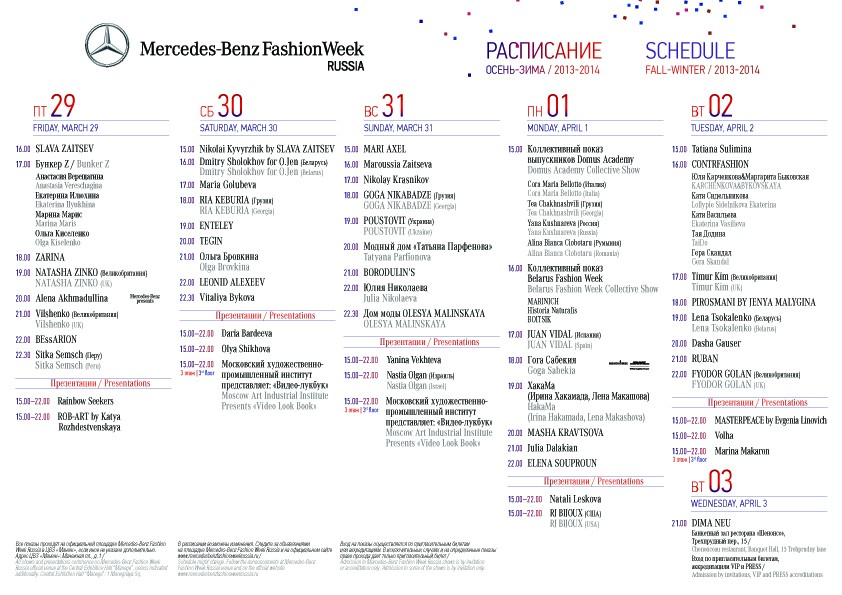 Расписание Mercedes-Benz Fashion Week Russia 2013 (1)1