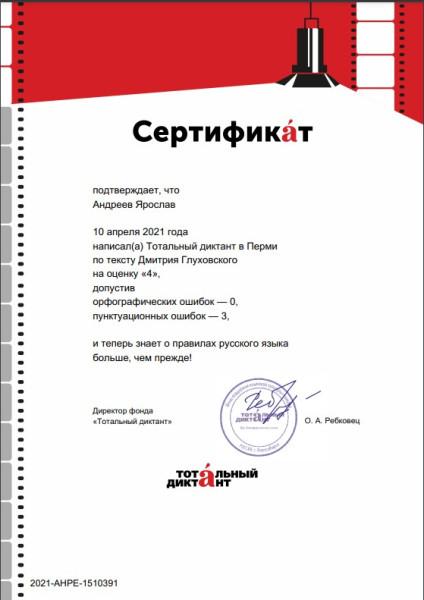 totaldict-2021-sert