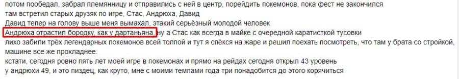 витек-дартаньян