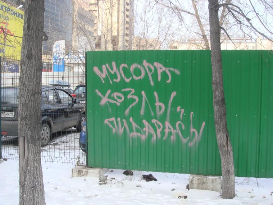 Граффити VS полиции (4)