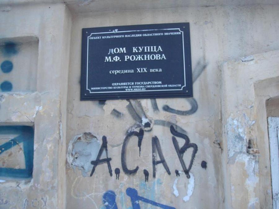 Граффити VS полиции (6)