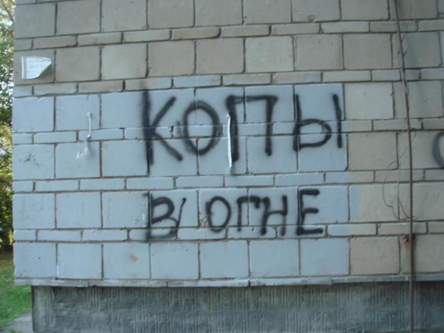 Граффити VS полиции (7)