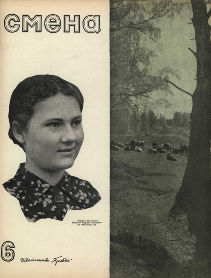 Smena_1941_06-1