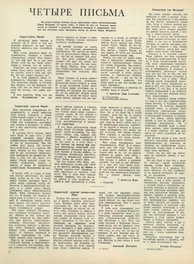 Smena_1941_06-2