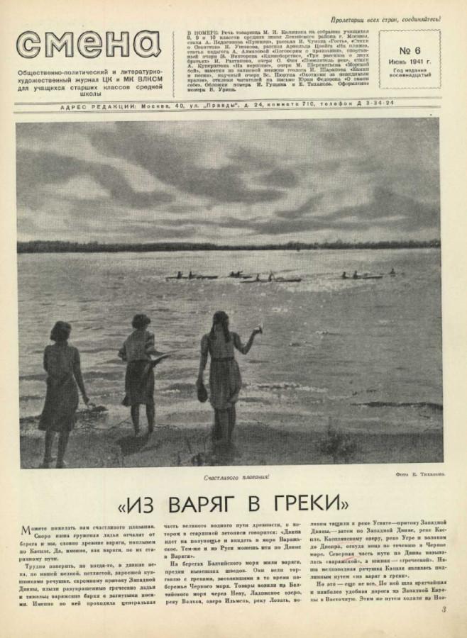 Smena_1941_06-3