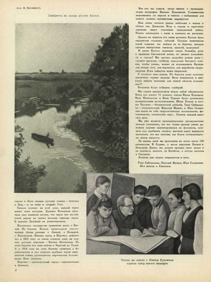 Smena_1941_06-4