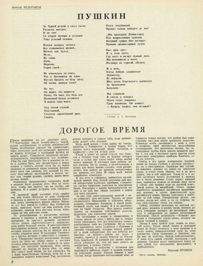 Smena_1941_06-8