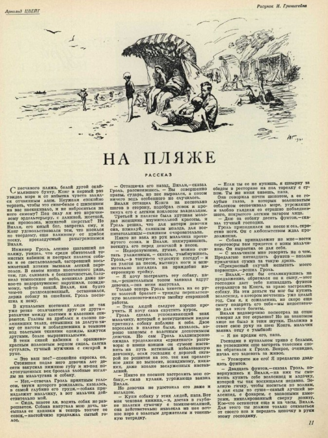 Smena_1941_06-11